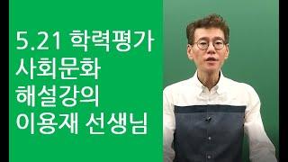 [메가스터디] 사회 이용재 선생님 - [5.21 학평]…
