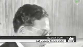 38 سنة على رحيل شاعر الثورة الجزائرية  مفدي زكريا