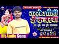 तरसे आँखी के कजरवा - सुनिल यादव सुरीला |Tarse Aakhi Ke Kajrwa | Sunil Yadav Surila का Bhojpuri Song