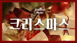 [1hour] 설레는 크리스마스, 분위기에 흠뻑 취하고 싶은 인디음악