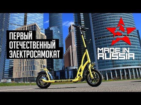 Первый отечественный Российский электросамокат