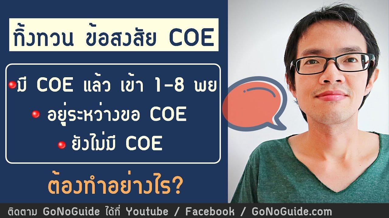 Download มี COE แล้ว ต้องขอ Thailand Pass ใหม่หรือไม่ / ขอ COE นานแล้ว แต่ยังไม่ได้รับอนุมัติ   GoNoGuide