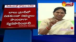 MLC Pothula Sunitha Fires On Chandrababu Naidu ||   'ప్రజలు ఛీకొట్టినా బాబులో మార్పు రాలేదు'