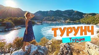 Райский отдых в Турунче Мармарис Чистый пляж Турунч Комфортный отель AMOSSİA ELİT BUTİK OTEL
