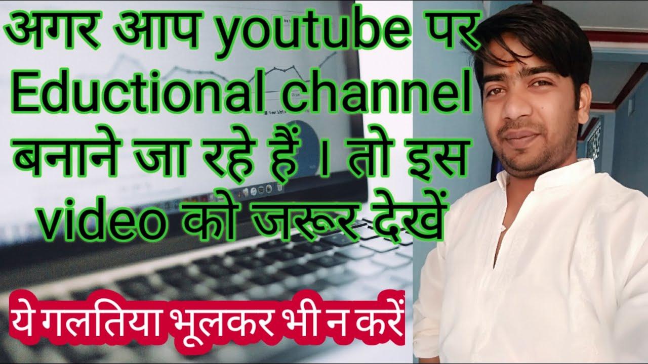 How to make education videos for youtube, #Kanishkavishwayacademy,