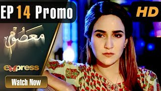 Pakistani Drama | Masoom - Episode 14 Promo | Express Entertainment Dramas | Sabreen Hisbani
