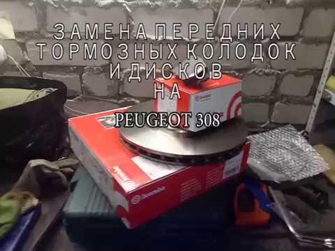 Замена передних тормозных колодок и дисков на автомобиле Пежо 308 с системой ATE-Teves