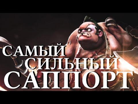 видео: САМЫЙ СИЛЬНЫЙ САППОРТ В ДОТЕ ?