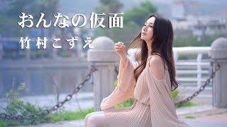 おんなの仮面 / 竹村こずえ Cover:山口えい子