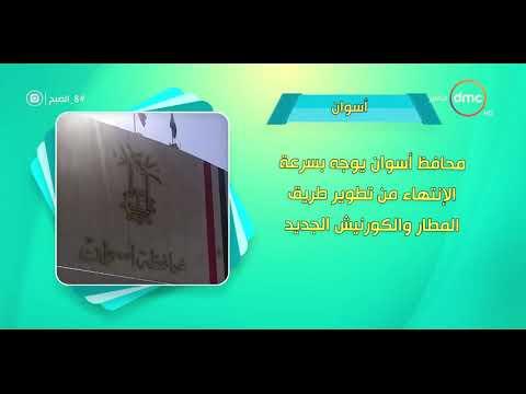 8 الصبح - أحسن ناس | أهم ما حدث في محافظات مصر بتاريخ 18 - 2 - 2019