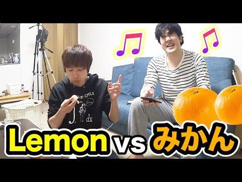 米津玄師さんの『Lemon』歌い終わるまでにみかん何個食えるのか?