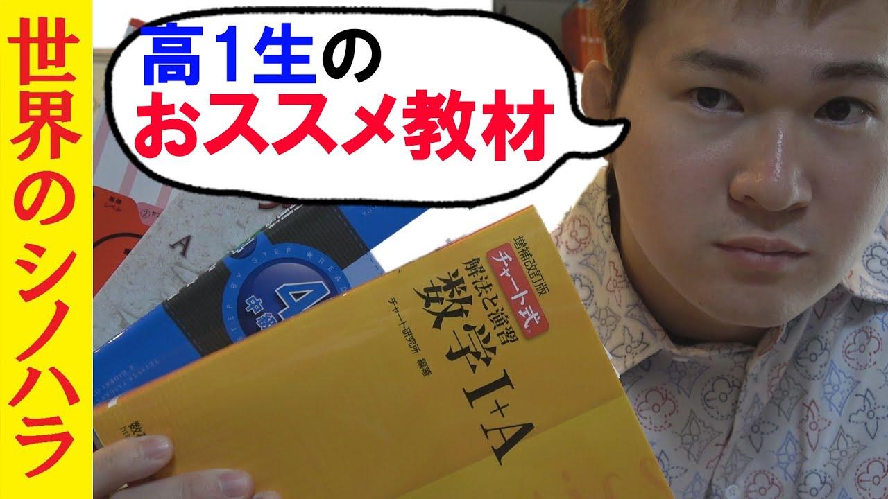 難関大志望の高1生向けおススメ教材5選【篠原好】