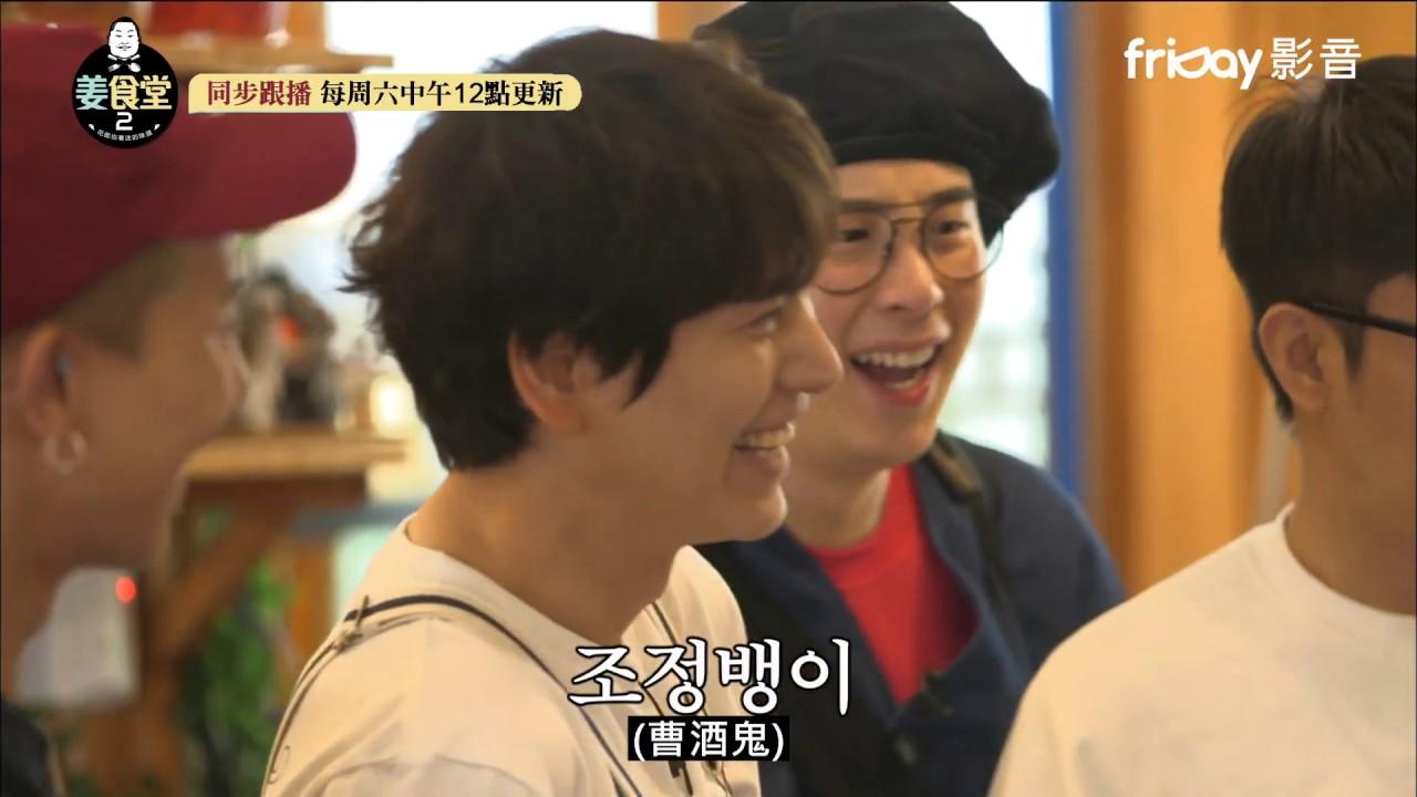 圭賢與哥哥們相見歡啦《姜食堂2》_friDay影音 - YouTube
