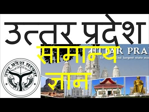 uttar pradesh general knowledge in hindi  - MOST IMPORTANT GK FACTS  for UPPCS Exams