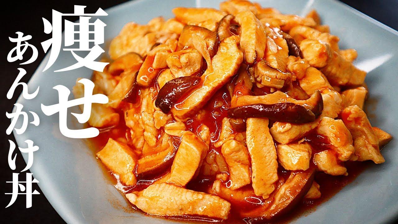 【超ずぼら痩せ飯】脂質4gで超高タンパク!激ウマ『痩せあんかけ丼』の作り方