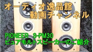 PIONEER ピュアモルトスピーカー S-PM30 のご紹介