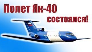 видео: Самолет Як-40 в небе. Тест сдан! | ALNADO