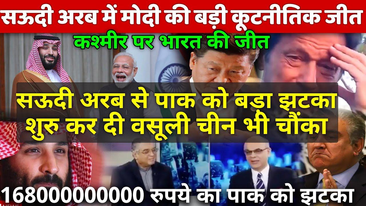 Modi India big diplomatic victory Saudi Arabia shuts oil tap Pak return $1 billion loan Saudi Arabia