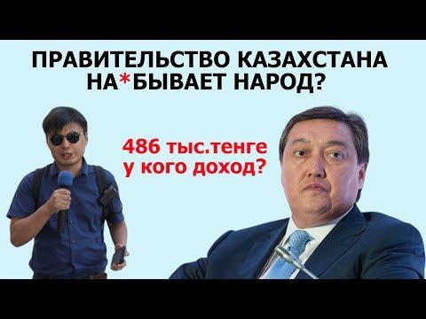 486 ТЫСЯЧ ТЕНГЕ? ПРАВИТЕЛЬСТВО КАЗАХСТАНА ГОНИТ?
