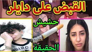 حقيقة القبض على دايلر وشوق محمد .. دايلر شوق محمد !!