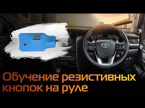 Обучение резистивных кнопок на руле