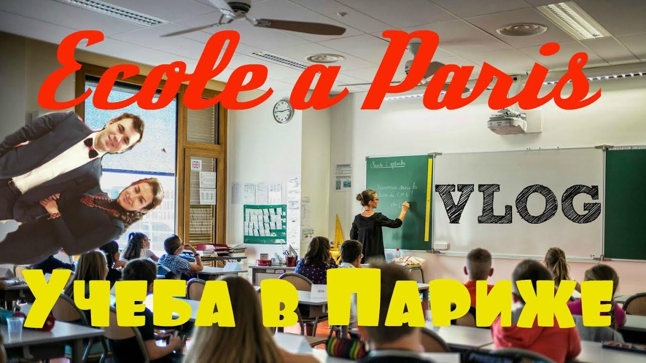 Paris Vlog #3 ★ Ищем школу в Париже   Учеба во Франции ★ Бонжур Франция