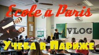 Paris Vlog #3 ★ Ищем школу в Париже | Учеба во Франции ★ Бонжур Франция(, 2016-03-21T15:02:43.000Z)