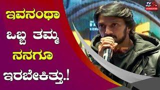 Pailwaan Sudeep Exclusive Speech at Pre Release Event | S Krishna | Pailwan | TV5 Sandalwood