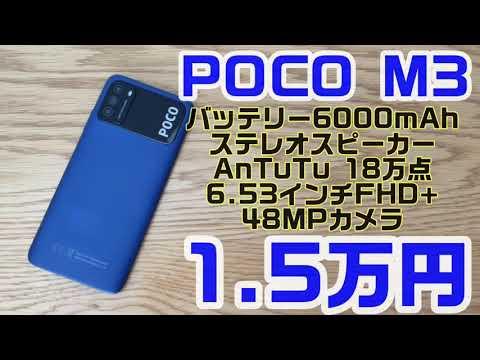 1.5万円のPOCO M3 開封レビュー!大容量バッテリーで、PUBGも長時間サクサクプレイ!!