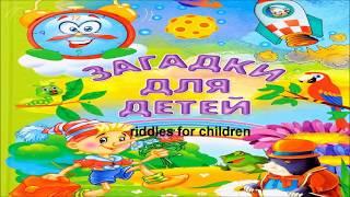 № 356    Русский язык для детей: ЗАГАДКИ