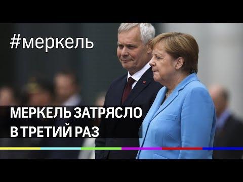 Дрожь Меркель: приступ повторился в третий раз