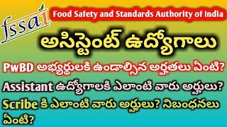 PwBD అభ్యర్థులకి ప్రత్యేకం/fssai Assistant ఉద్యోగాలు/Madhu Jobs| thumbnail