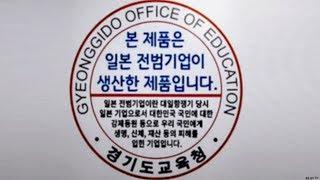 日本製品に戦犯ステッカー… 韓国自治体が条例で戦犯企業製品に貼り付けへ thumbnail