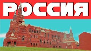 Россия-мать в МТА