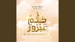 Hulumun Mabroor - حلمٌ مبرور