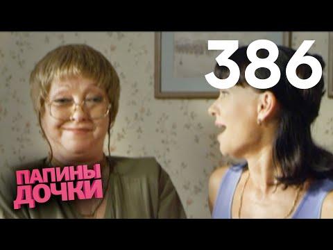Папины дочки Суперневесты 2012 скачать торрент в