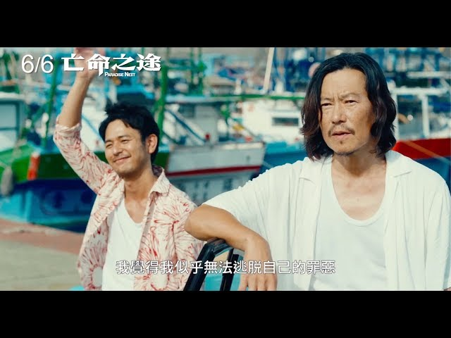 威視電影【亡命之途】正式預告 (06.06 罪無可赦)
