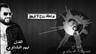 الفنان ايهم البشتاوي حفله خاصه منوعات يمنيه براحتك روح لا ترجع