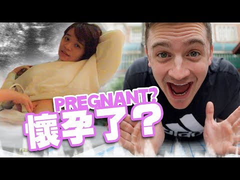 Is my WIFE PREGNANT!? Having a Child in Taiwan  // Taiwan Pregnancy Centers     [VLOG #204]