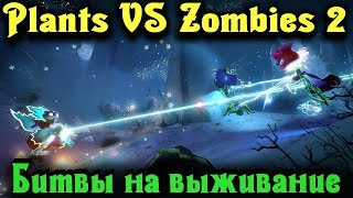 Битвы на выживание - Plants VS Zombies GW 2