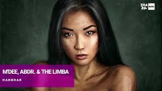 MDEE, ABDR, THE LIMBA - Наивная текст(lyrics)