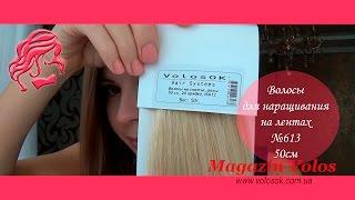 Волосы для ленточного наращивания. Светлый блондин №613 длина 50 см. Как наращивать ленточные волосы