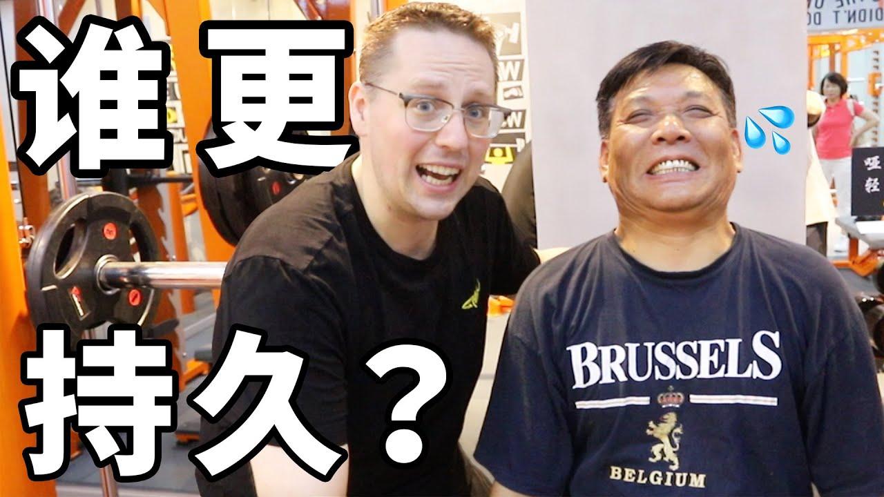 带我快60岁的中国岳父健身,看看谁的持久力更强!?【+减肥餐】