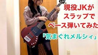 現役JKが「気まぐれメルシィ」をアレンジしてベース弾いてみた/ふぁみ。{Bass Cover} Fami 。