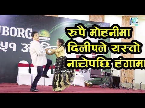 ५१ औँ दिनमनाइ रहँदा भाबुक भए हरिवंश ।। Dilip Rayamajhi Dance on 'Rupai Mohani'