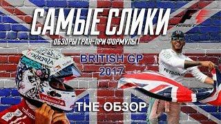 Формула 1 Гран при Великобритании 2017 ОБЗОР British GP Review