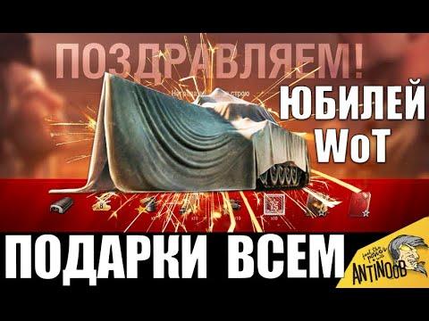 УРА! ПОДАРКИ И НАГРАДА ВСЕМ ИГРОКАМ WoT ОТ WG! ЮБИЛЕЙ ИГРЫ World Of Tanks
