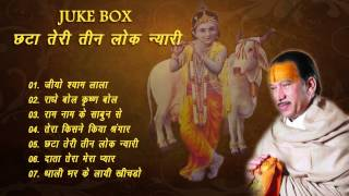 Chata Teri तीन लोक न्यारी | Shri Krishna Chandra Shastri (Thakur Ji) || Full Songs