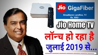 Jio Home TV Launching from July 2019 | 600 above Channels in just 600/- only | जिओ होम टीवी