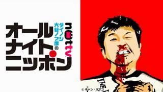 ダイノジ オールナイトニッポンより 小島慶子のオールナイトニッポンGOL...